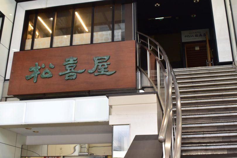 京都店看板