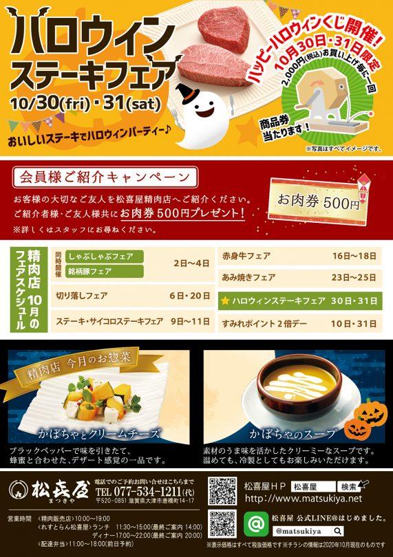 202010-精肉面-ハロウィンフェア-Gotoトラベル
