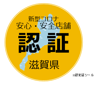 コロナ 感染 者 滋賀 県