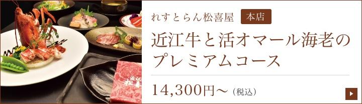 れすとらん松喜屋本店 近江牛と活オマール海老のプレミアムコース