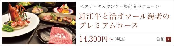 <ステーキカウンター限定 新メニュー>近江牛と活オマール海老のプレミアムコース