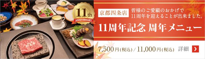 れすとらん松喜屋京都四条店 11周年記念周年メニュー