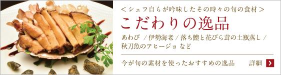 こだわりの逸品 あわび/伊勢海老/落ち鱧と花びら茸の土瓶蒸し/秋刀魚のアヒージョ