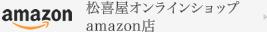 松喜屋オンラインショップamazon店