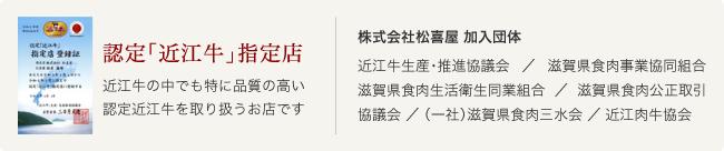 認定「近江牛」指定店