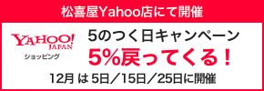 Yahoo5のつく日