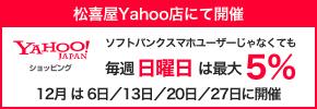 Yahoo日曜日は最大5%