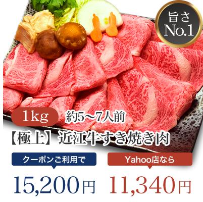 【極上】近江牛肉 すき焼き肉 1kg (約5〜7人前)