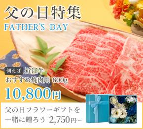 父の日おすすめ近江牛商品