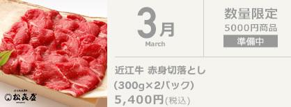 3月 近江牛 赤身切落とし(350g×2パック)