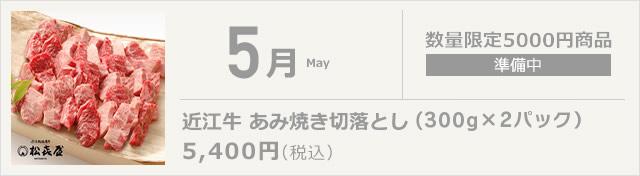5月 近江牛 あみ焼き切落とし(350g×2パック)