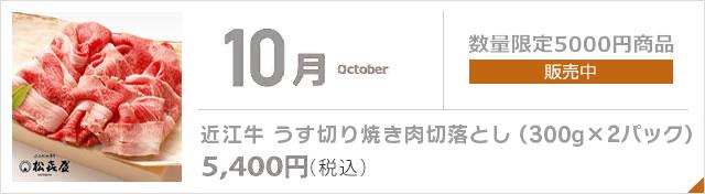 10月 近江牛 すき焼き切落とし(350g×2パック)