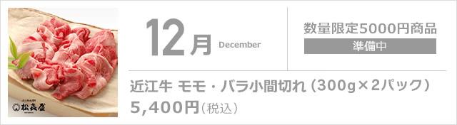12月 近江牛 モモ・バラ小間切れ(350g×2パック)