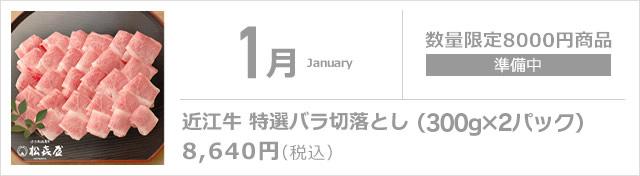 1月 近江牛 特選バラ切落とし(350g×2パック)