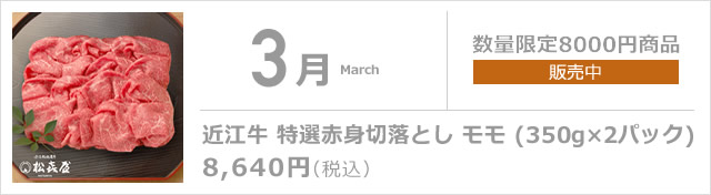 3月 近江牛 特選赤身切落としモモ(350g×2パック)