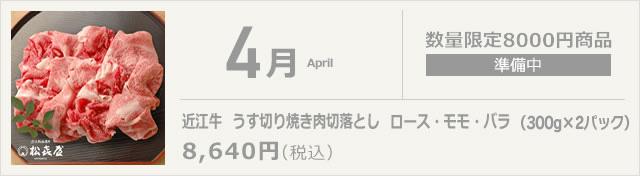 4月 近江牛 焼肉切落としロース・モモ・バラ (350g×2パック)
