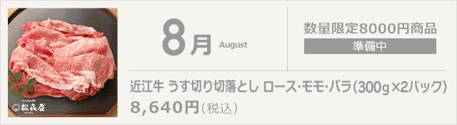 8月 近江牛 うす切り切落としロース・モモ・バラ (350g×2パック)