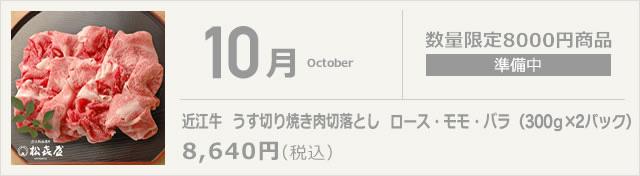 10月 近江牛 すき焼き切落としロース・モモ・バラ(350g×2パック)