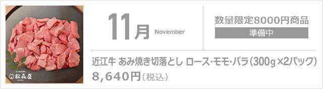 11月 近江牛 あみ焼き切落としロース・モモ・バラ (350g×2パック)