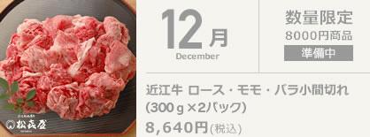 12月 近江牛 ロース・モモ・バラ小間切れ(350g×2パック)