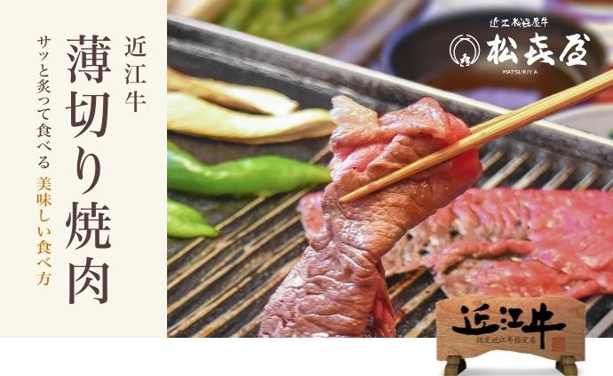 近江牛 薄切り焼肉フェア