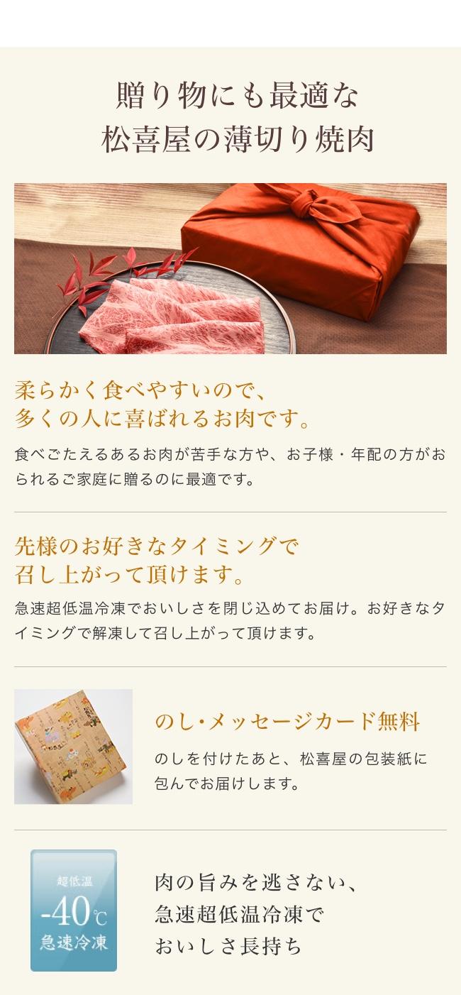 贈り物にも最適な松喜屋の薄切り焼肉