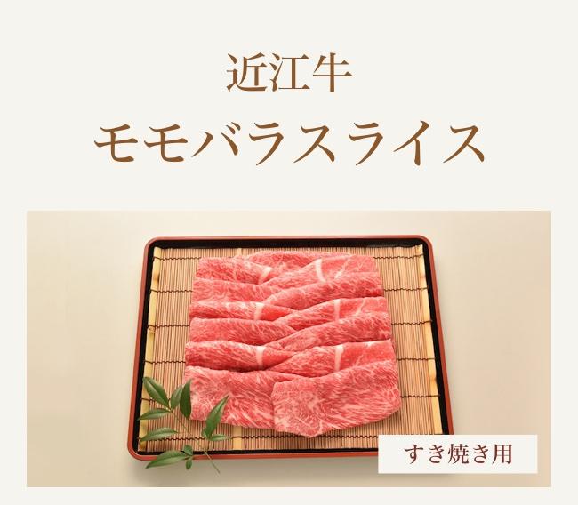 近江牛 モモバラスライス