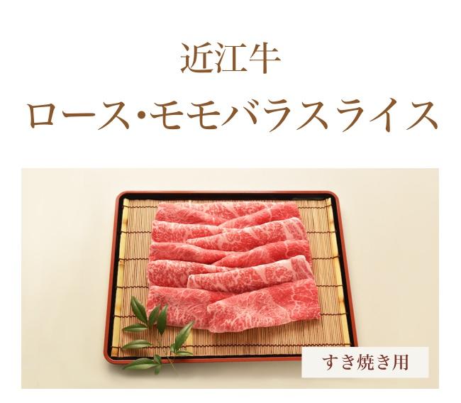 近江牛 ロース・モモバラスライス