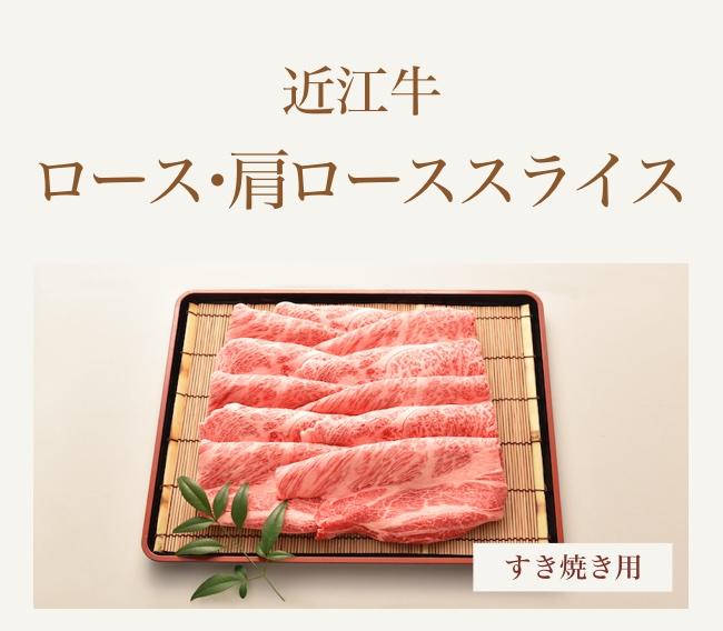 近江牛 ロース・肩ローススライス