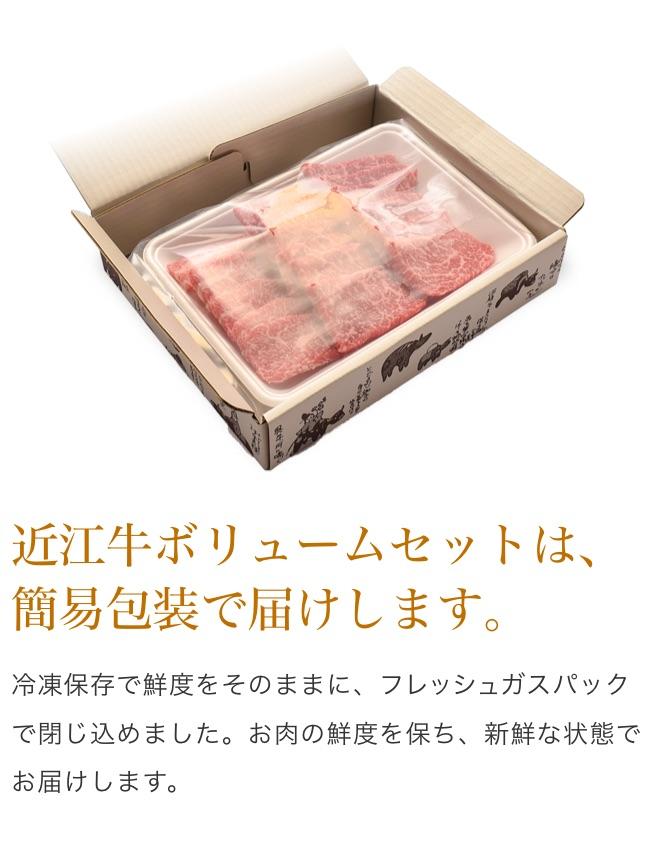 近江牛ボリュームセットは、簡易包装で届けします。
