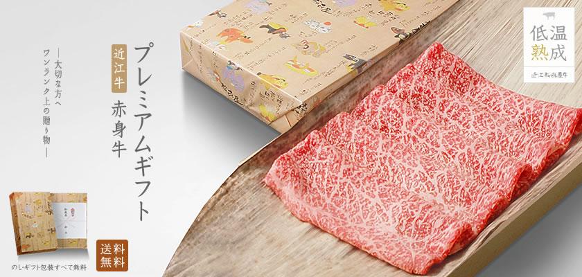 プレミアムギフト 赤身牛写真