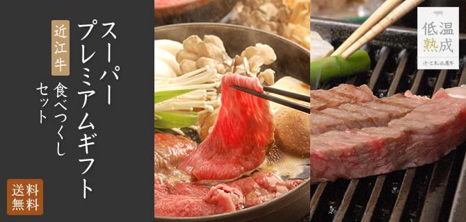 スーパープレミアムギフト 食べつくし写真