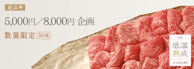 ご自宅用商品 先着50食 5000円・8000円企画写真