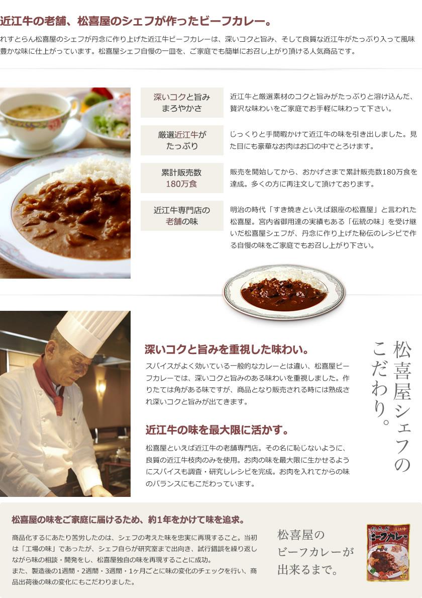 近江牛の老舗、松喜屋のシェフが作ったビーフカレー。