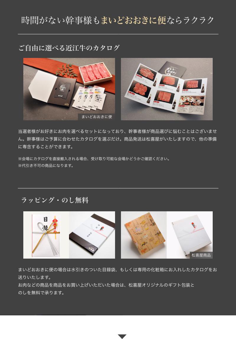 ご自由に選べる近江牛のカタログ ラッピング・のし無料 景品パネル(A3サイズ)もお付けします