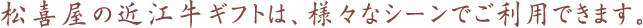松喜屋の近江牛ギフトは、様々なシーンでご利用できます。