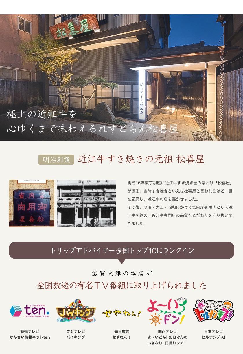 明治創業 近江牛すき焼きの元祖 松喜屋