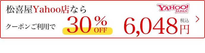 松喜屋Yahoo店30%OFF【極上】近江牛肉 すき焼き肉 400g (約2〜3人前)