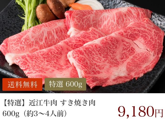 【特選】近江牛肉 すき焼き肉 600g (約3〜4人前)