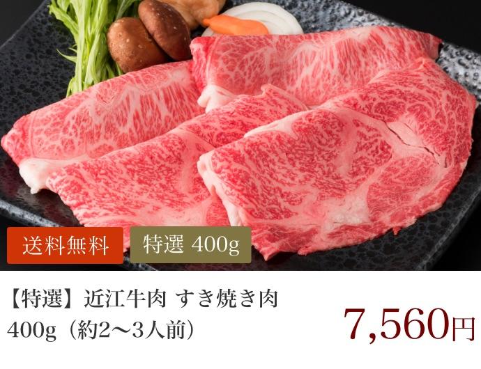 【特選】近江牛肉 すき焼き肉 400g (約2〜3人前)