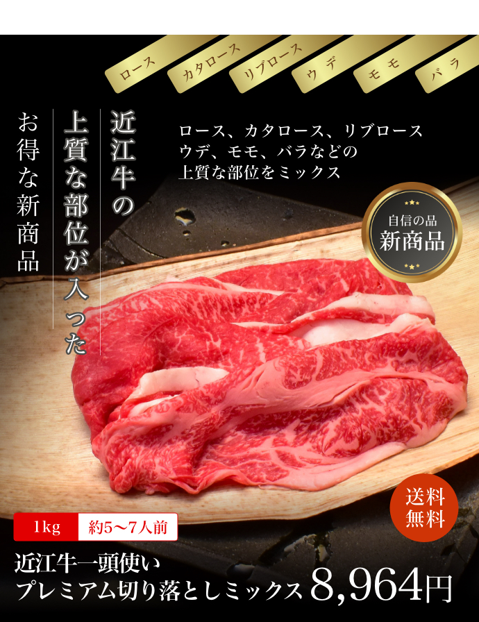 近江牛 一頭使い プレミアムうす切りミックス 1kg (約5〜7人前)