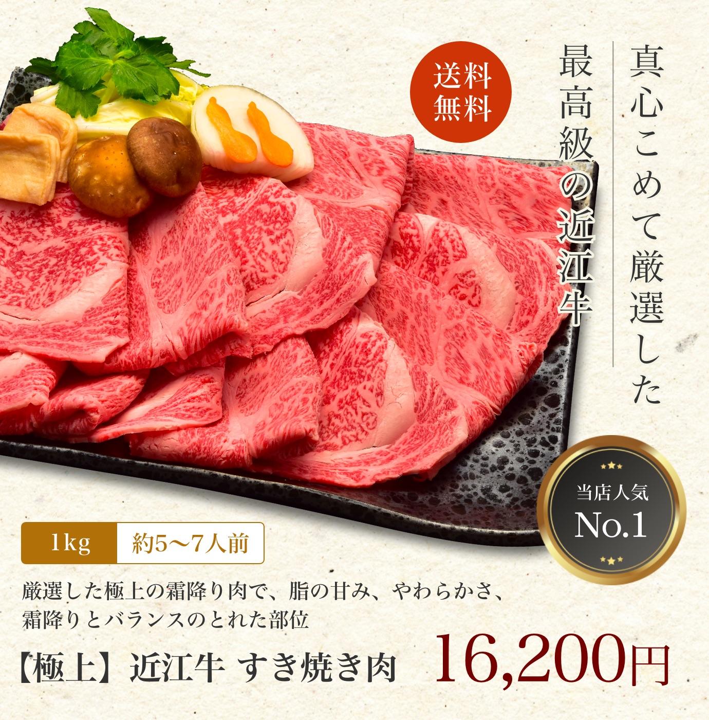 【極上】近江牛 すき焼き肉 1kg (約5〜7人前)