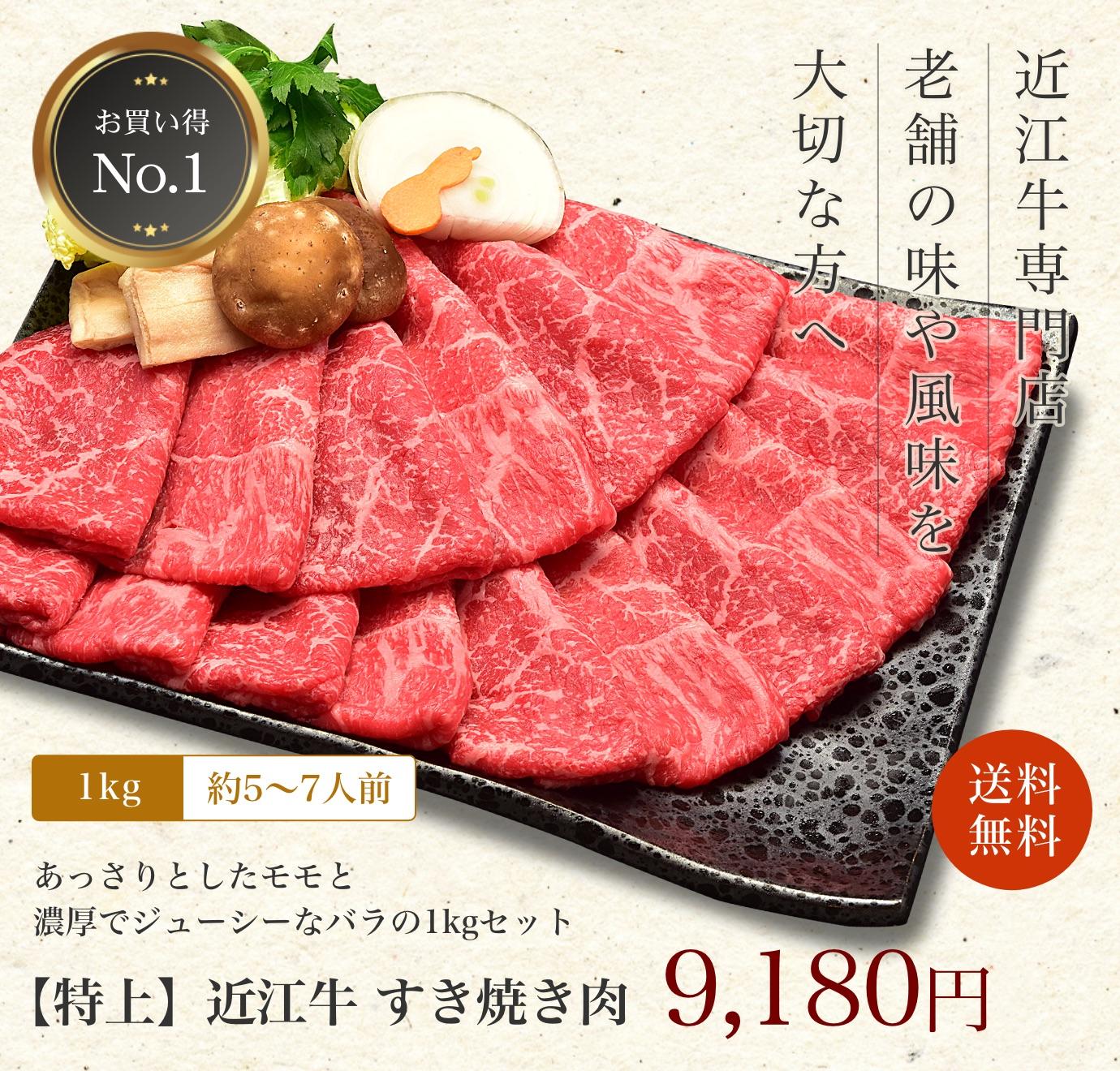 【特上】近江牛 すき焼き肉 1kg (約5〜7人前)