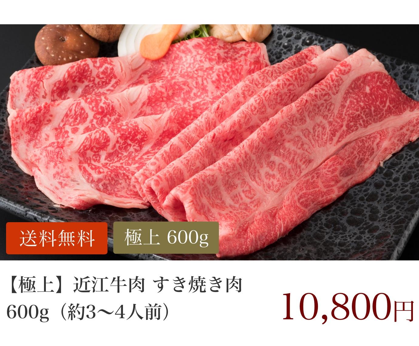 【極上】近江牛肉 すき焼き肉 600g (約3〜4人前)