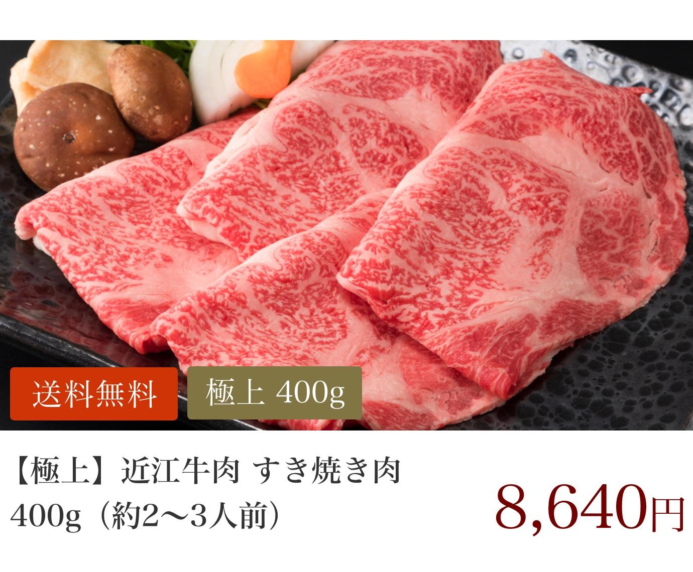 【極上】近江牛肉 すき焼き肉 400g (約2〜3人前)