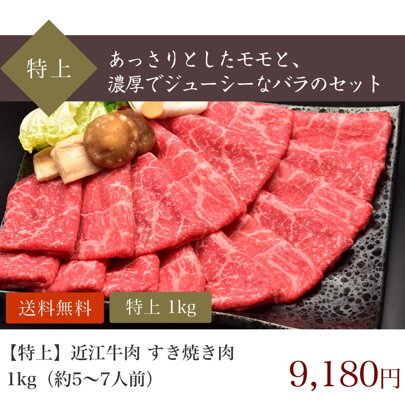 【特上】近江牛肉 すき焼き肉 1kg (約5〜7人前)