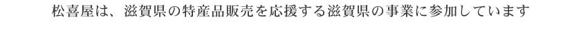 滋賀県の特産品販売を応援する滋賀県の事業に参加