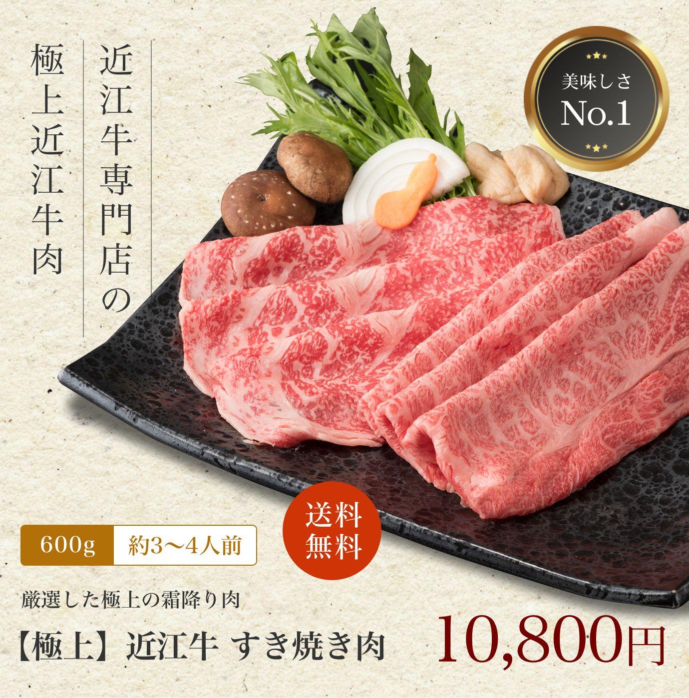 極上 すき焼き肉 600g