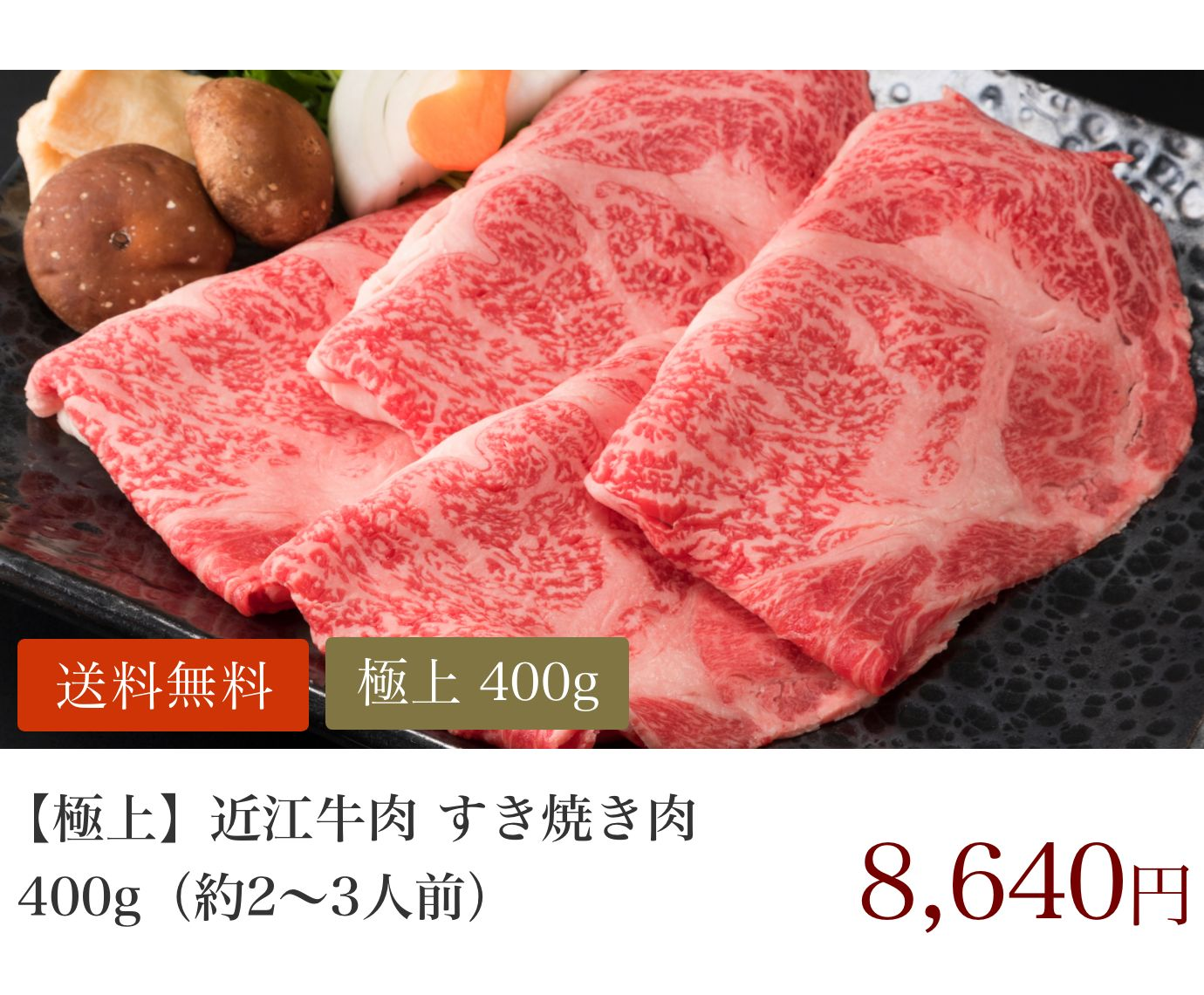 極上 すき焼き肉 400g