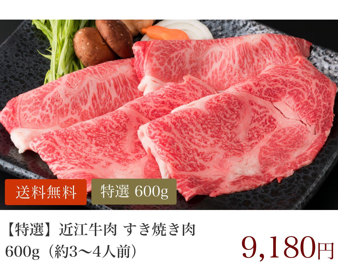 特選 すき焼き肉 600g